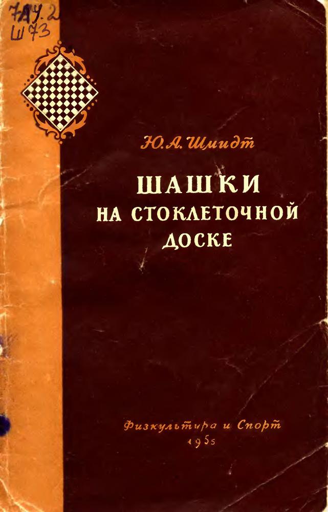 Василевский Приключения На Шашечной Доске