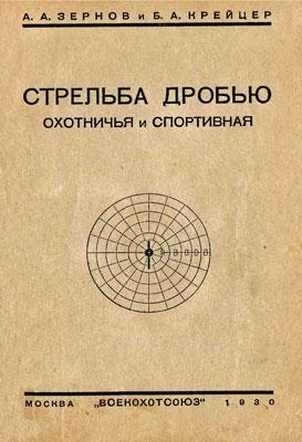 б.а.крейцер а.а.зернов стрельба дробью