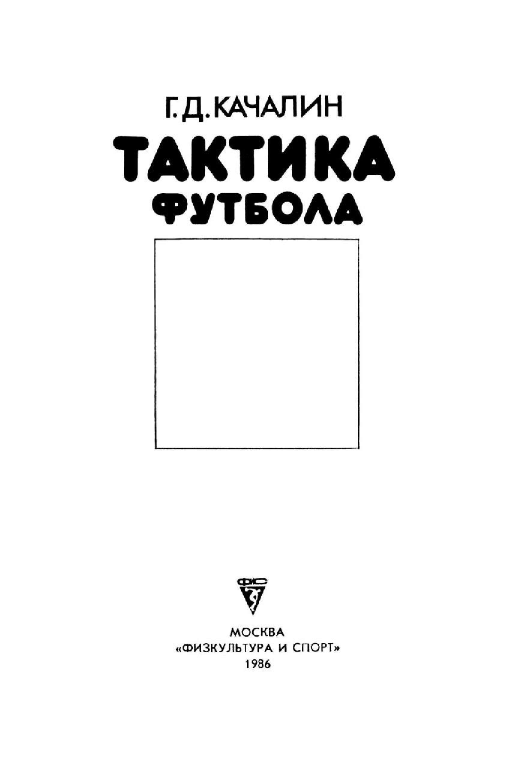 КАЧАЛИН ГАВРИИЛ ДМИТРИЕВИЧ ТАКТИКА ФУТБОЛА СКАЧАТЬ БЕСПЛАТНО